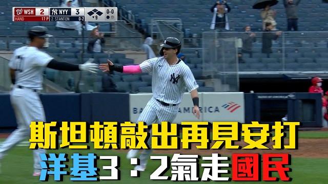 【MLB看愛爾達】斯坦頓敲出再見安打 洋基3:2氣走國民 05/10
