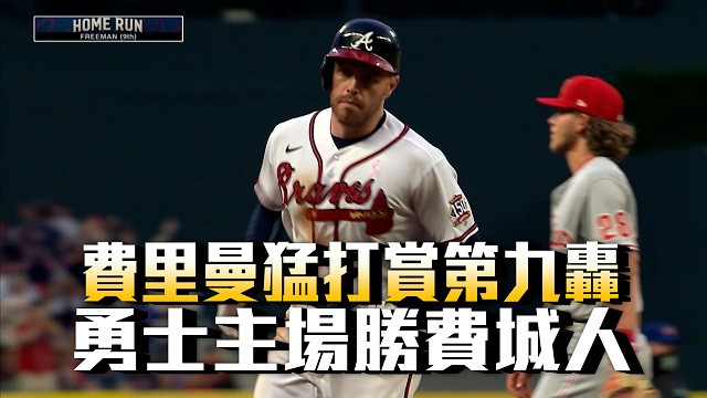 【MLB看愛爾達】勇士投打俱佳宰費城人 勝率重回五成 05/10