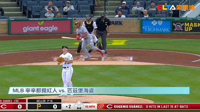 【MLB看愛爾達】  紅人客場放煙火 終場14:1大勝海盜 05/11