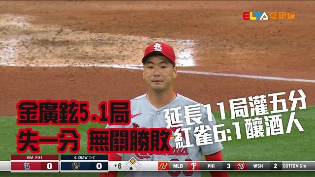 【MLB看愛爾達】紅雀延長11局獲勝 6:1擊敗釀酒人 05/12