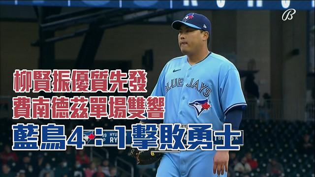 【MLB看愛爾達】柳賢振優質先發 費南德茲單場雙響 05/13