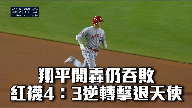 【MLB看愛爾達】翔平開轟仍吞敗 紅襪4:3逆轉擊退天使 05/15