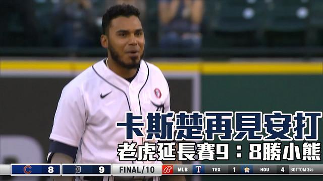 【MLB看愛爾達】卡斯楚再見安打 老虎延長賽逆轉小熊 05/16