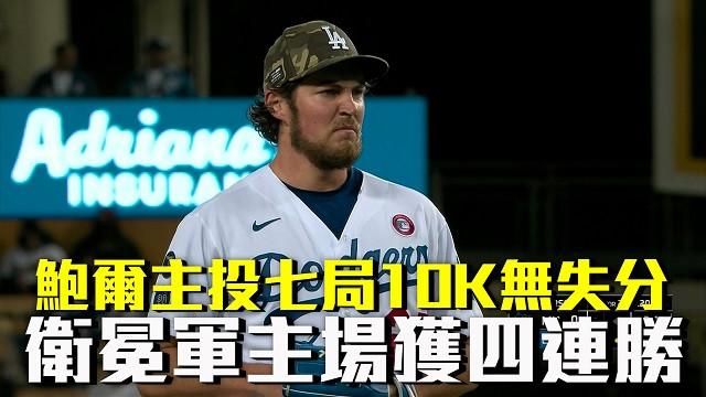 【MLB看愛爾達】鮑爾主場大秀三振功力 道奇勝馬林魚 05/16