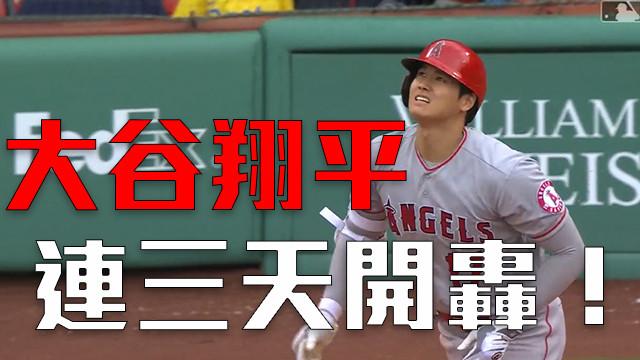 【MLB看愛爾達】大谷翔平連三天開轟 14發HR單獨領先全聯盟