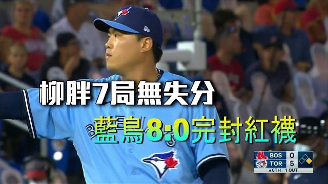 【MLB看愛爾達】藍鳥18安壓制紅襪 8:0笑納三連勝 05/19