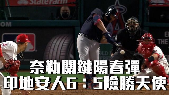 【MLB看愛爾達】奈勒關鍵陽春彈 印地安人6:5險勝天使 05/19