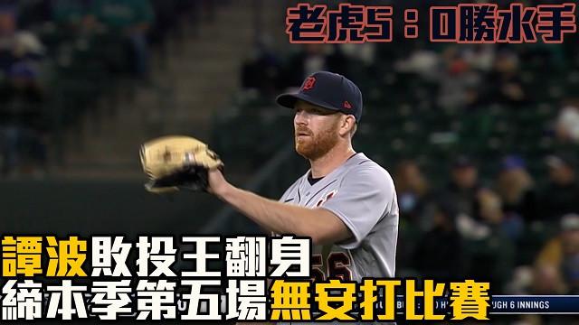 【MLB看愛爾達】譚波敗投王翻身 締本季第五場無安打 05/19