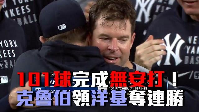【MLB看愛爾達】101球完成無安打!克魯伯領洋基奪連勝 05/20