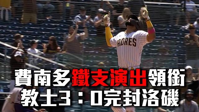 【MLB看愛爾達】費南多鐵支演出領銜 教士3:0完封洛磯 05/20