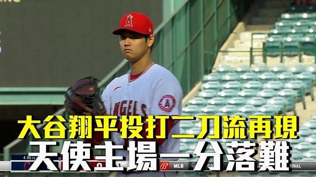 【MLB看愛爾達】大谷翔平二刀流出賽 天使一分差落敗 05/20