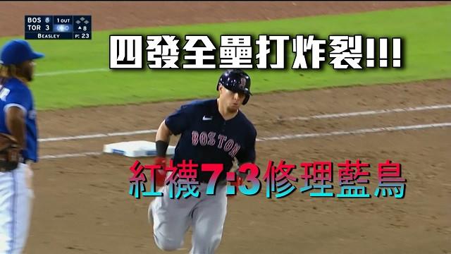 【MLB看愛爾達】紅襪一掃陰霾砲聲隆隆 7:3轟垮藍鳥 05/20