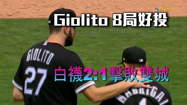 【MLB看愛爾達】白襪Giolito八局好投 2:1擊敗雙城 05/20