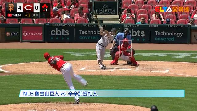 【MLB看愛爾達】克勞佛開轟6打點 巨人客場橫掃紅人 05/21