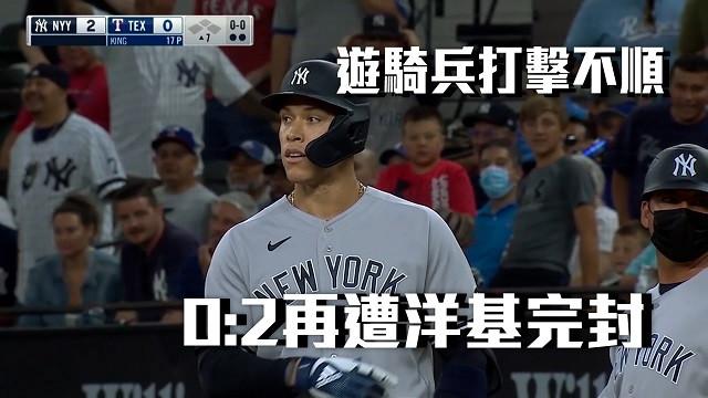 【MLB看愛爾達】洋基2:0完封遊騎兵 連贏六個系列賽 05/21