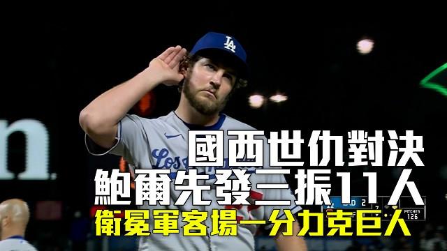 【MLB看愛爾達】國聯西區龍頭爭霸戰 衛冕軍先下一城 05/22