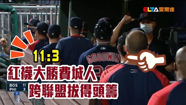 【MLB看愛爾達】紅襪大勝費城人 跨聯盟拔得頭籌 05/22