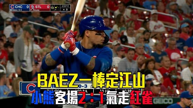 【MLB看愛爾達】突破僵局巴耶玆兩分砲 小熊2:1擒紅雀 05/24