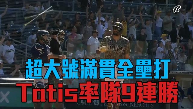 【MLB看愛爾達】塔提斯滿貫彈助陣 教士輕鬆收9連勝 05/24