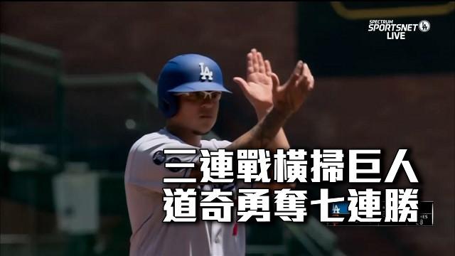 【MLB看愛爾達】三連戰橫掃巨人 道奇勇奪七連勝 05/24