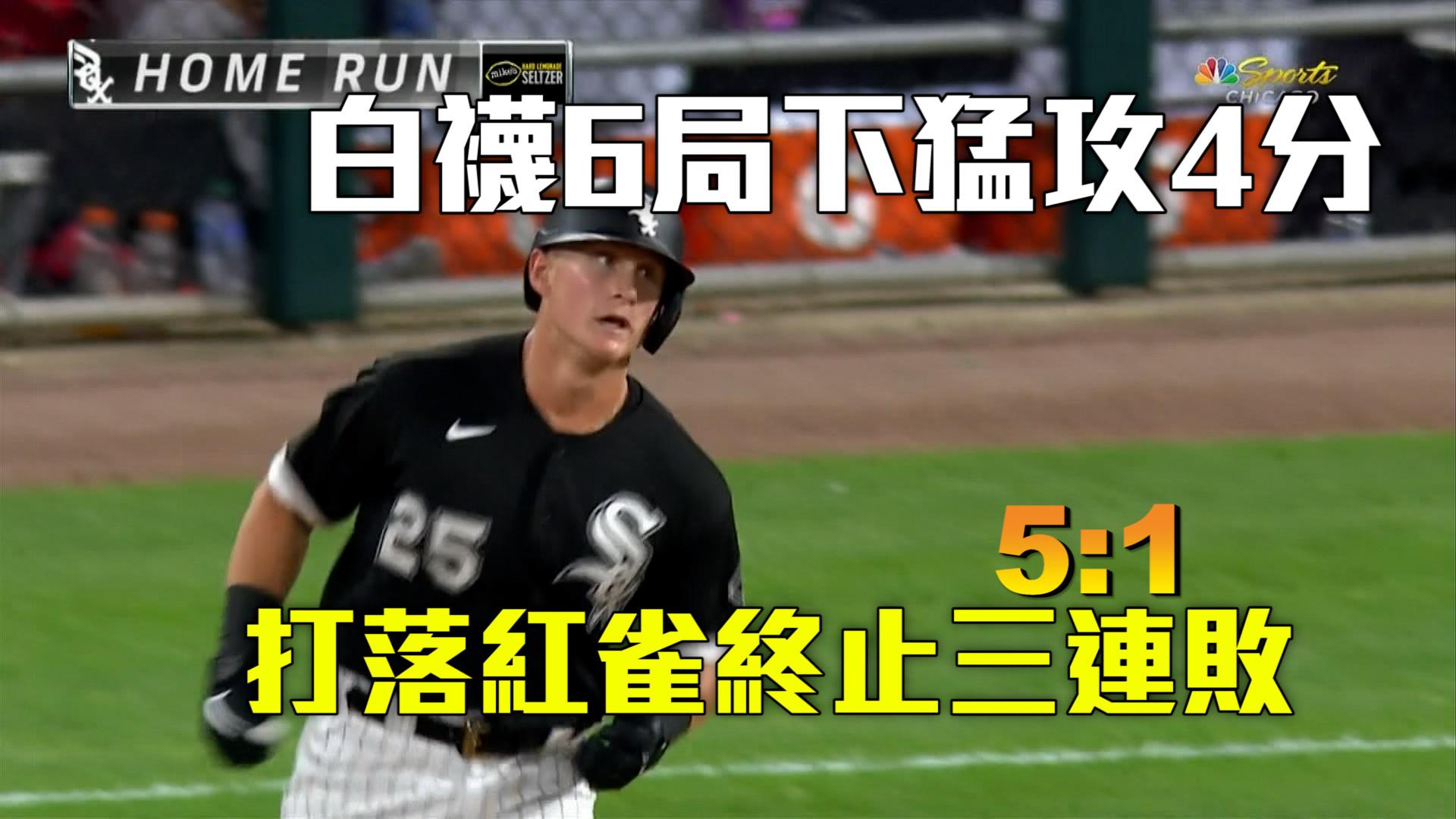 【MLB看愛爾達】六下猛攻4分大局 白襪5:1力克紅雀 05/25