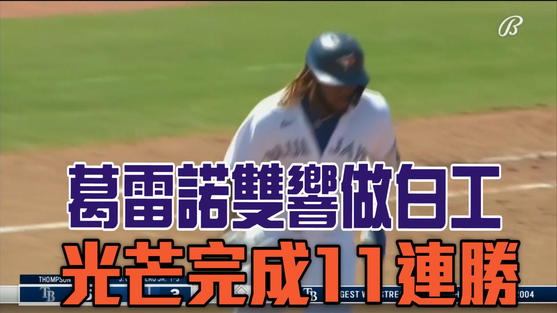 【MLB看愛爾達】延長賽7分定勝負 光芒進帳11連勝 05/25