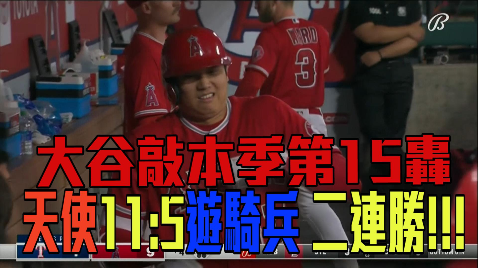 【MLB看愛爾達】大谷開轟炸遊騎兵 天使泡菜鍋吃到飽 05/26