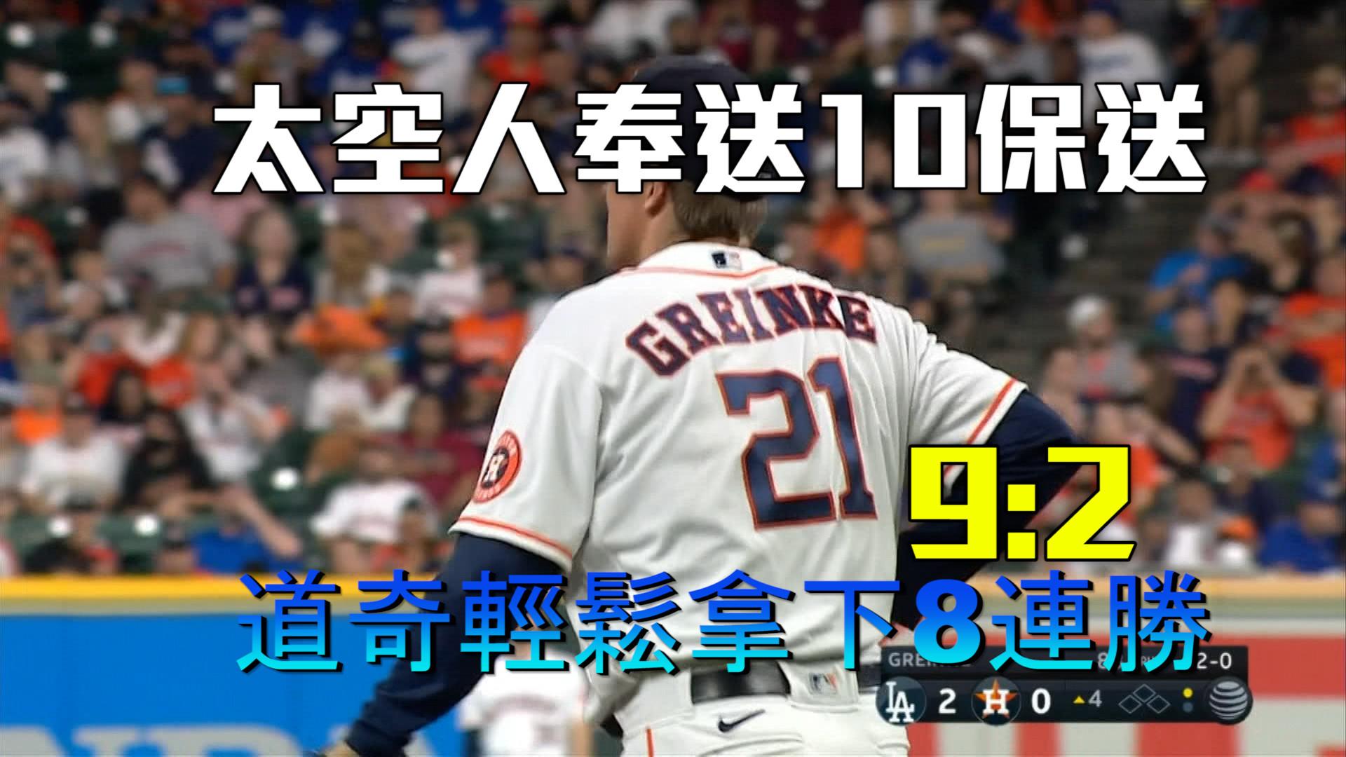 【MLB看愛爾達】太空人奉送10次保送 道奇9:2奪八連勝 05/26