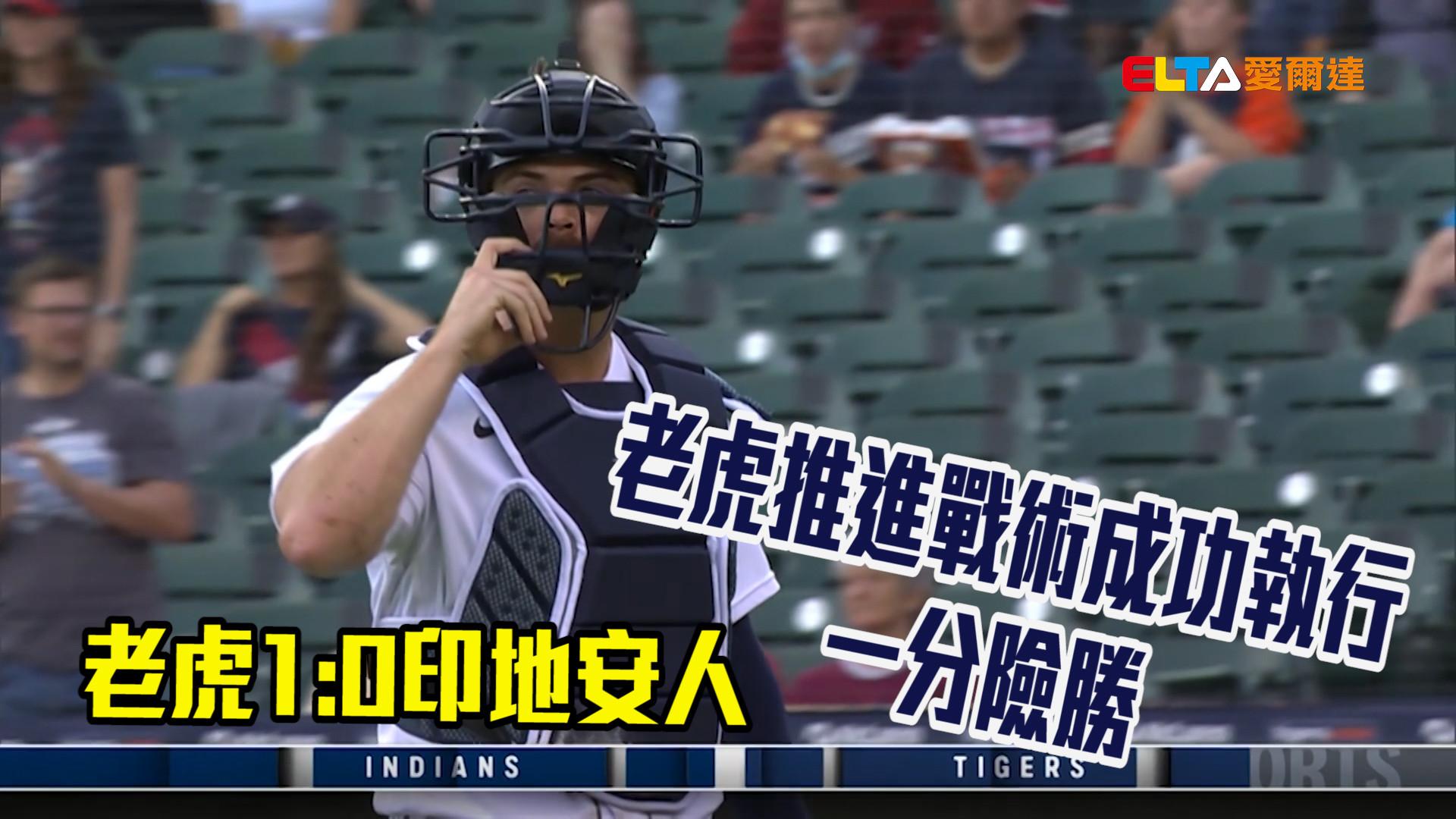 【MLB看愛爾達】老虎戰術成功執行 一分險勝印地安人 05/27