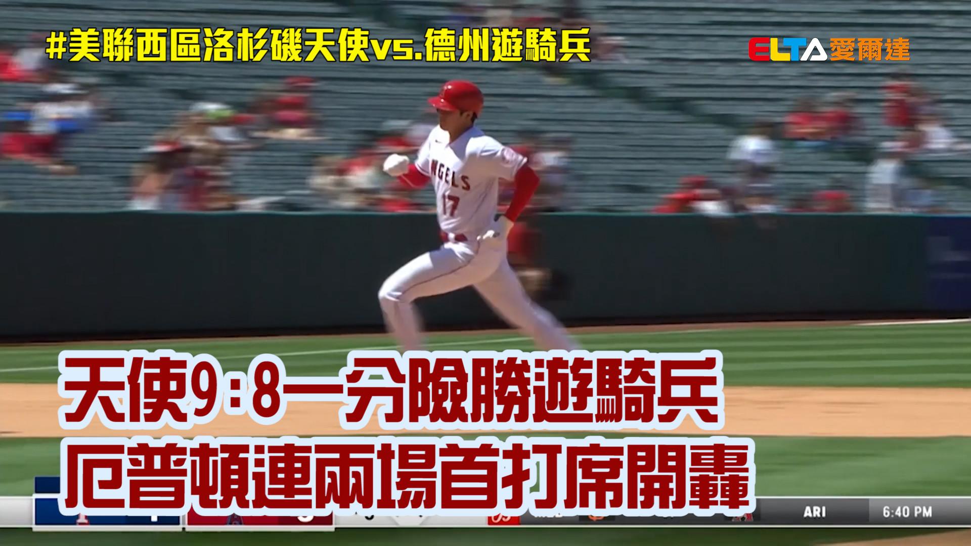【MLB看愛爾達】天使一分險勝遊騎兵 美西爐主換人 05/27