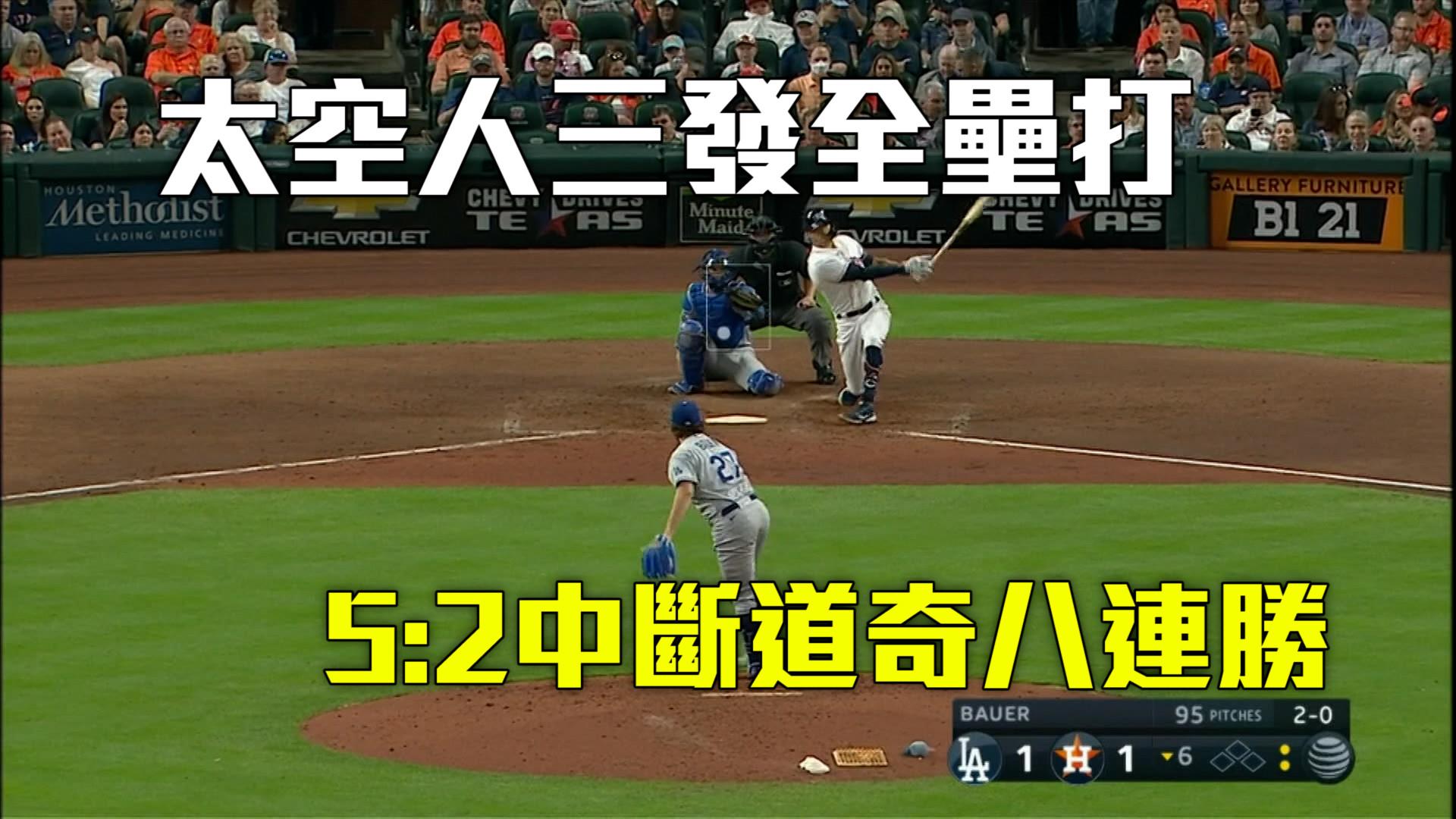 【MLB看愛爾達】太空人3發全壘打 5:2斬斷道奇8連勝 05/27