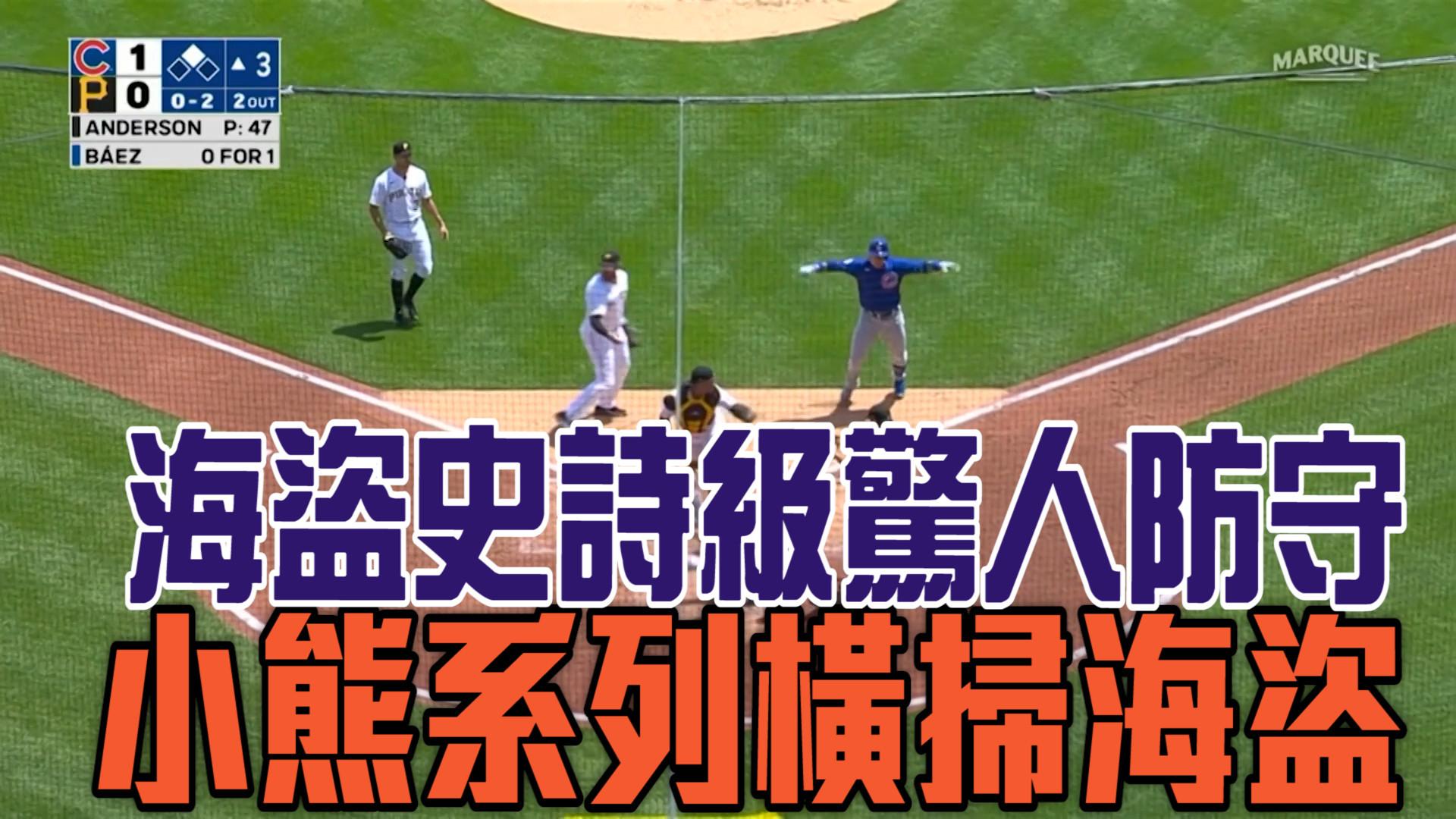 【MLB看愛爾達】本壘與一壘間夾殺? 海盜史上最荒謬防守 05/28