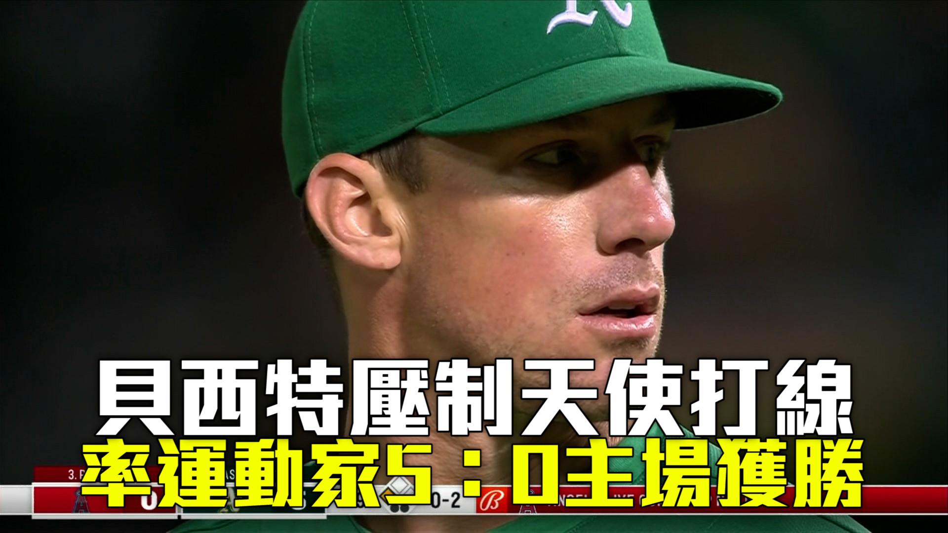 【MLB看愛爾達】貝西特壓制天使打線 運動家主場獲勝 05/28