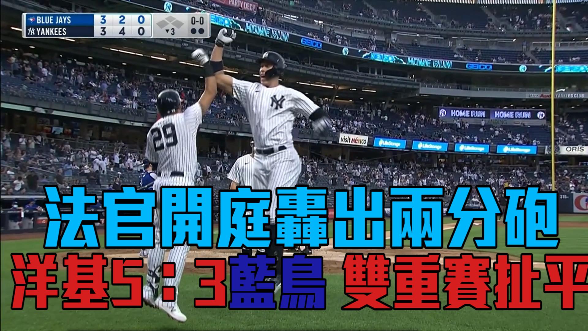【MLB看愛爾達】法官開轟判藍鳥有罪 洋基5:3勝出 5/28