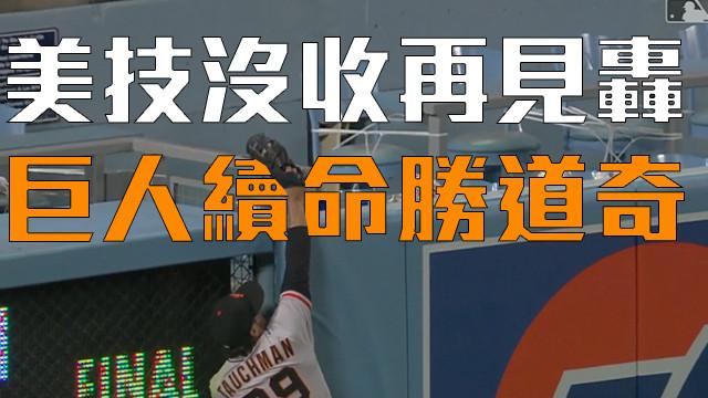 【MLB看愛爾達】美技沒收再見轟 巨人續命延長賽勝道奇 5/29