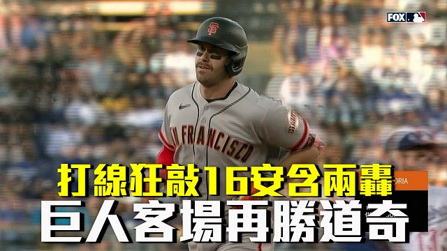 【MLB看愛爾達】巨人打線客場發威 火力四射再勝道奇 05/30