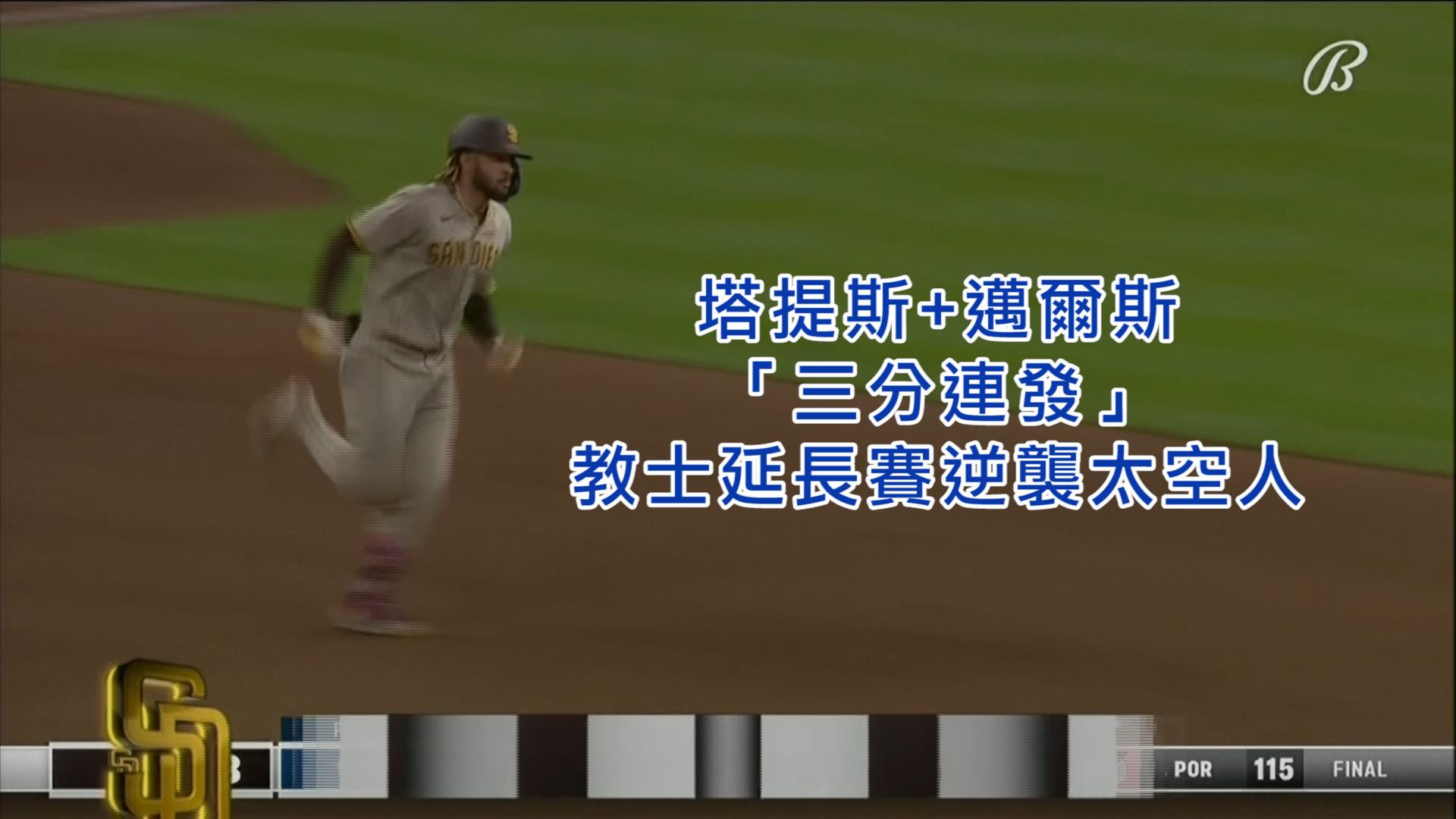 【MLB看愛爾達】教士「三分」連發 超狂煙火逆襲太空人 05/30