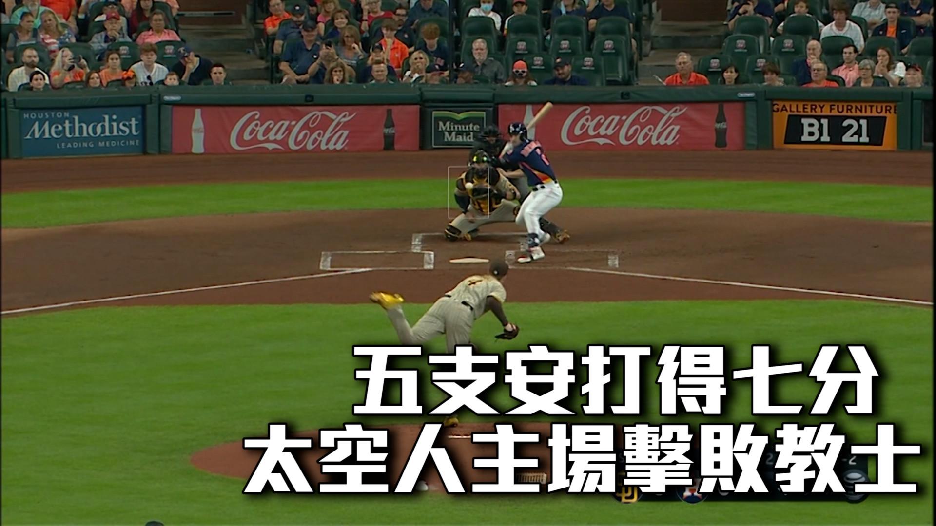 【MLB看愛爾達】五支安打得七分 太空人主場擊敗教士 05/31