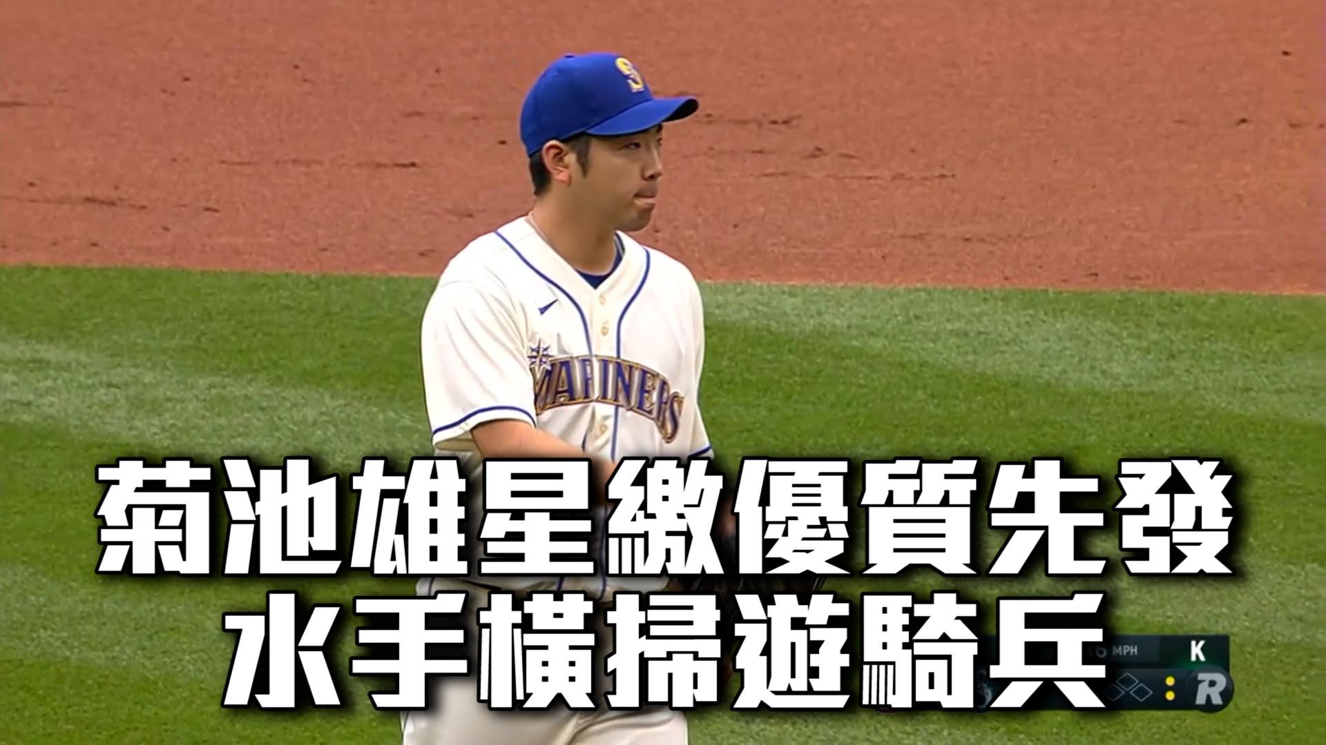 【MLB看愛爾達】菊池雄星繳優質先發 水手橫掃遊騎兵 05/31