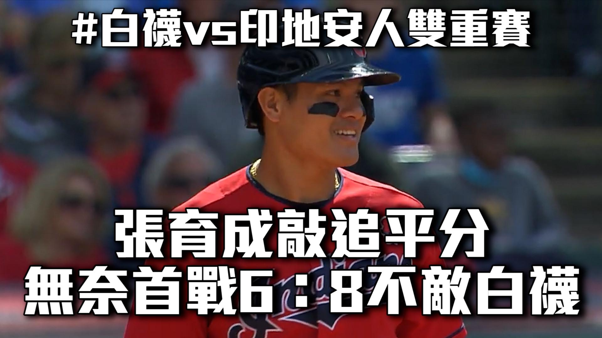 【MLB看愛爾達】張育成敲追平分 無奈首戰6:8不敵白襪 06/01