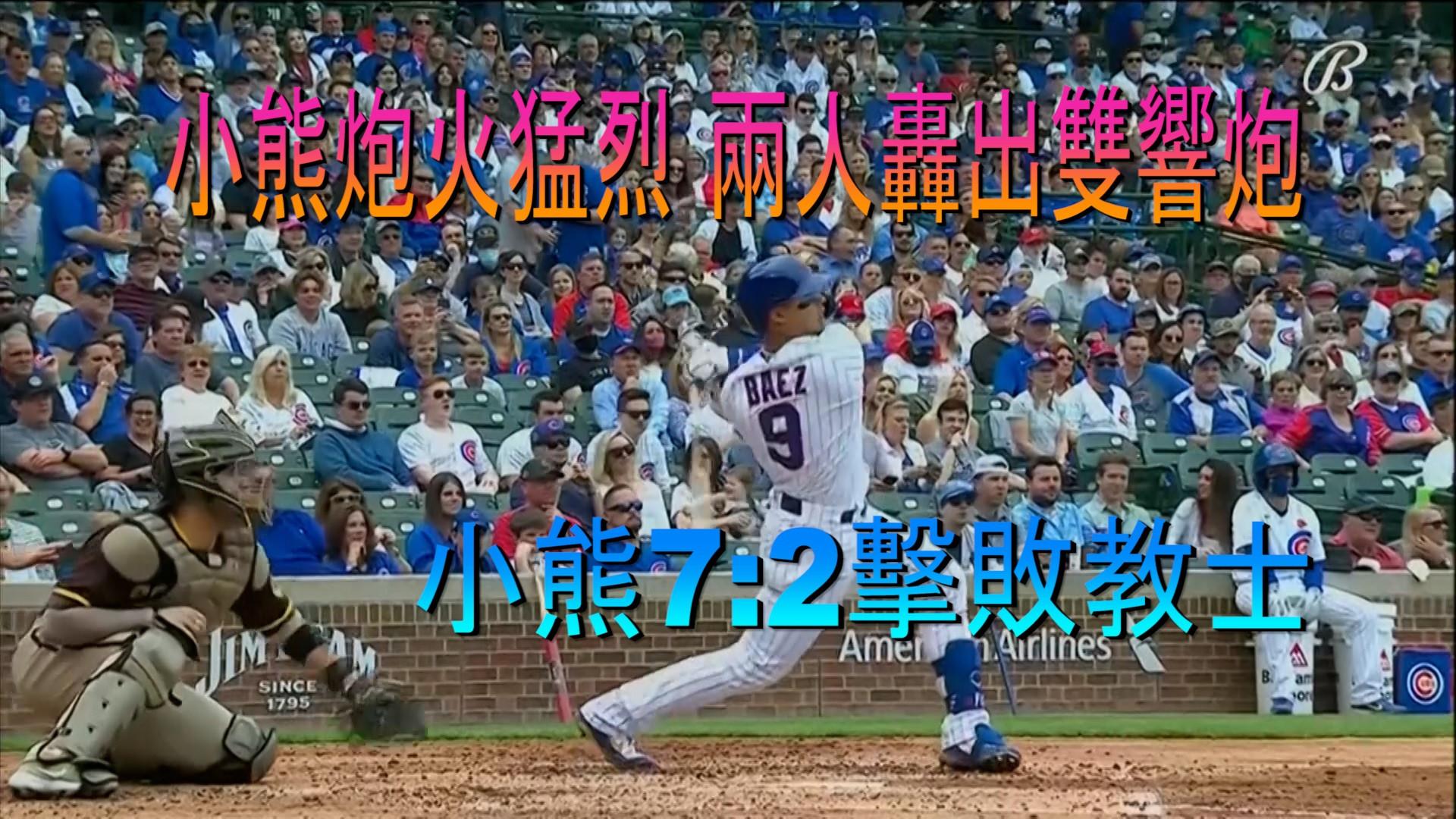 【MLB看愛爾達】小熊克服傷兵困擾 拼出五月最佳戰績 06/01