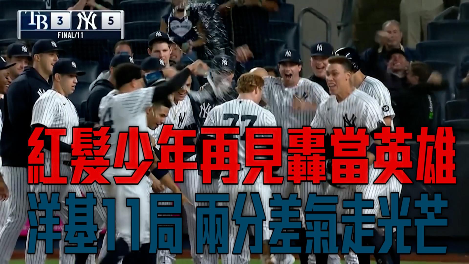 【MLB看愛爾達】超美技外加再見轟 佛雷瑟率洋基止敗 06/02