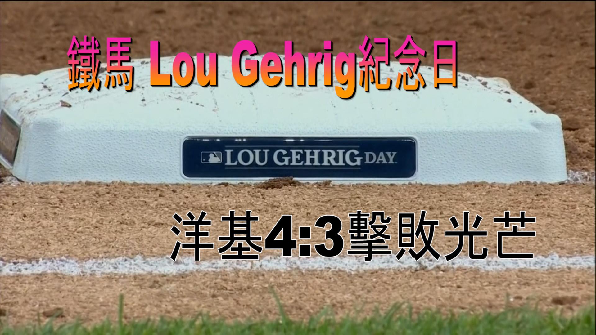 【MLB看愛爾達】洋基主場持續發威 4:3擊敗光芒二連勝 06/03