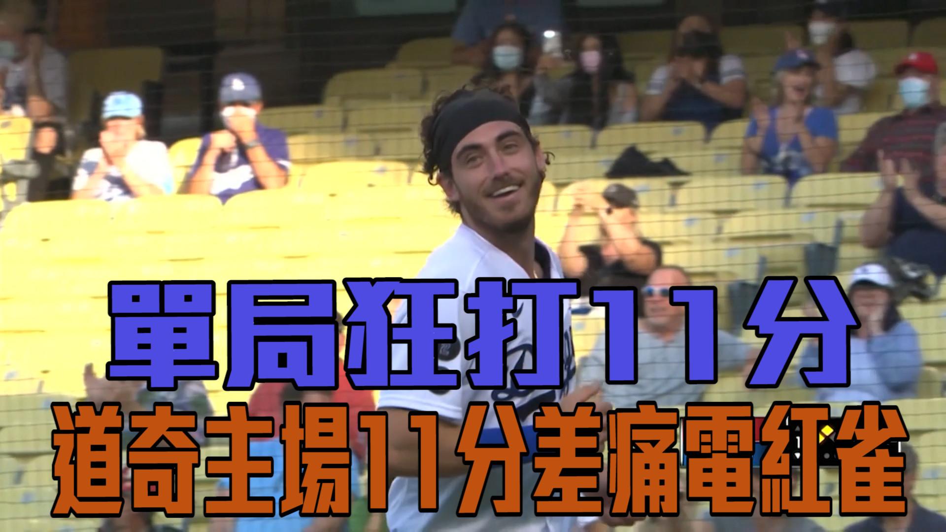 【MLB看愛爾達】搬到洛杉磯第一次 道奇首局11分虐紅雀 06/03