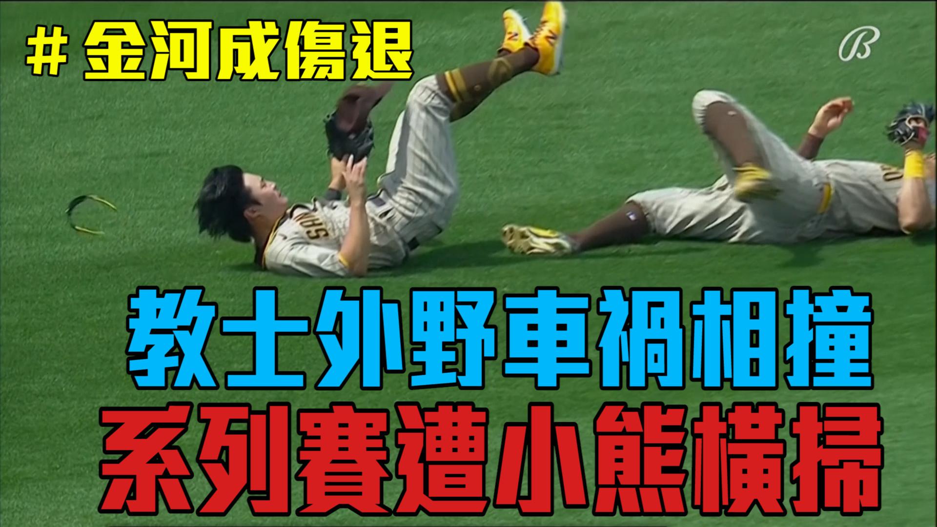 【MLB看愛爾達】金河成與隊友相撞 小熊系列賽橫掃教士 06/03