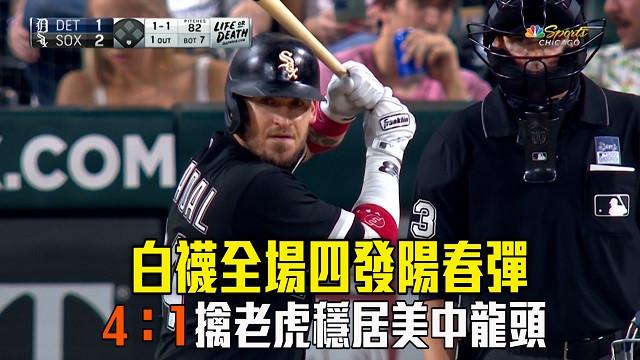 【MLB看愛爾達】全場得分全靠陽春砲 白襪4:1力克老虎 06/04