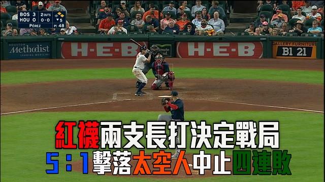 【MLB看愛爾達】阿洛尤本季首轟出爐 紅襪擒太空人止敗 06/04