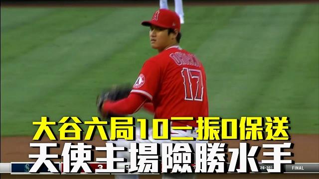 【MLB看愛爾達】大谷翔平優質先發 天使一分險勝水手 06/05