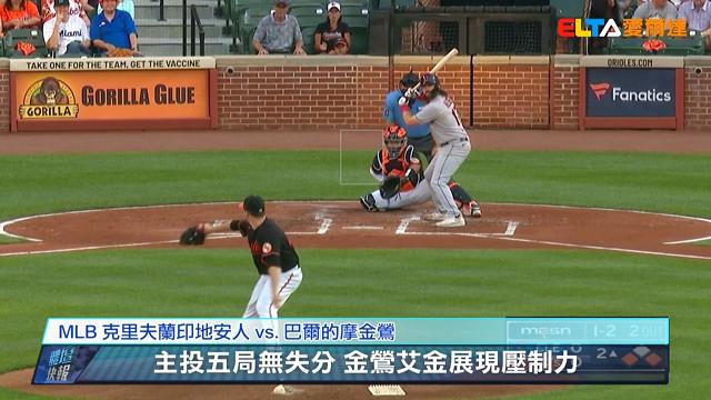 【MLB看愛爾達】張育成代打敲安 印地安人1:3負金鶯 06/05