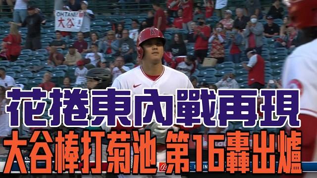 【MLB看愛爾達】大谷開轟棒打學長 天使12:5痛宰水手 06/06